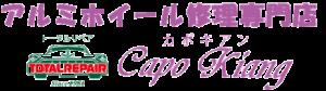 Capo Kiang